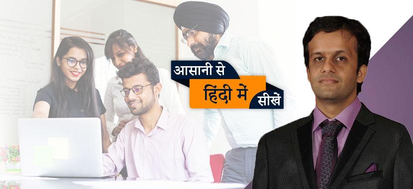 हिंदी के माध्यम से अंग्रेजी में संवाद करना सीखें